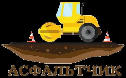 Асфальтирование и благоустройство в Москве и области / Асфальтчик.ру